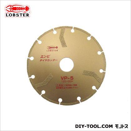 ロブテックス エンビダイヤカッター   VP5