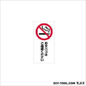 リッチェル 面板120-05(禁煙)   94735