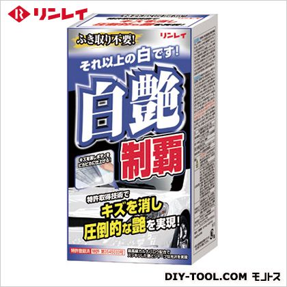 白艶制覇キズ消し艶出しWAX  200ml W-11