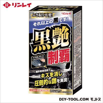 黒艶制覇 キズ消し艶出しWAX 200ml (W-13)
