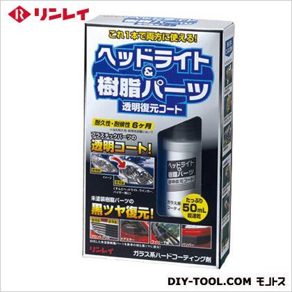 ヘッドライト&樹脂パーツ 透明復元コート 50ml (F-9)