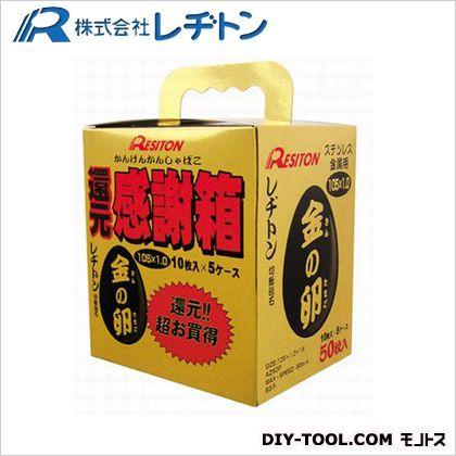 金の卵 AZ60P 感謝箱セット  105×1.0×15 105 55 枚