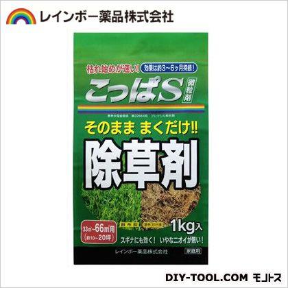 こっぱS微粒剤 1kg