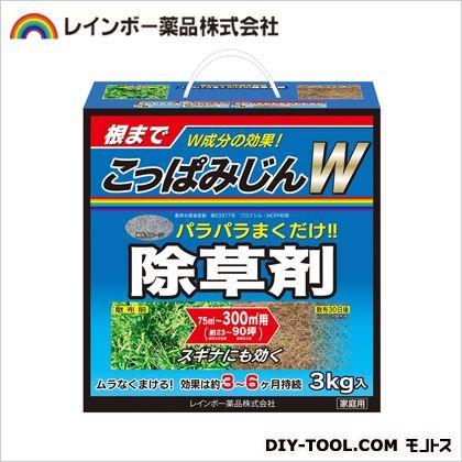こっぱみじん 除草剤 W 3kg  9×21.3×21.5cm    一般除草剤(顆粒) 除草剤・殺菌剤