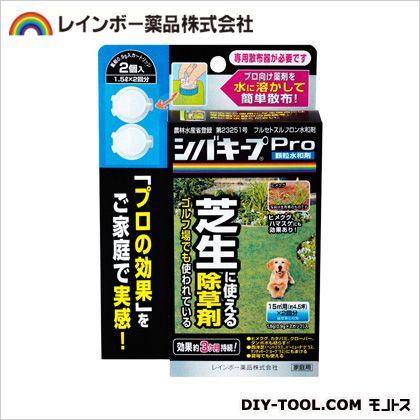 シバキープ 芝生用除草剤 Pro顆粒水和剤 1.8g(0.9gx2カップ)入  3×11×16.7cm    芝生専用除草剤 除草剤・殺菌剤