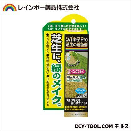 シバキープ Pro芝生の着色剤  100ml