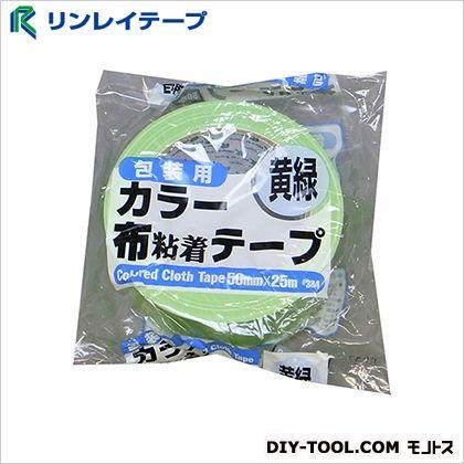カラー布テープ 黄緑 50mm×25m 384