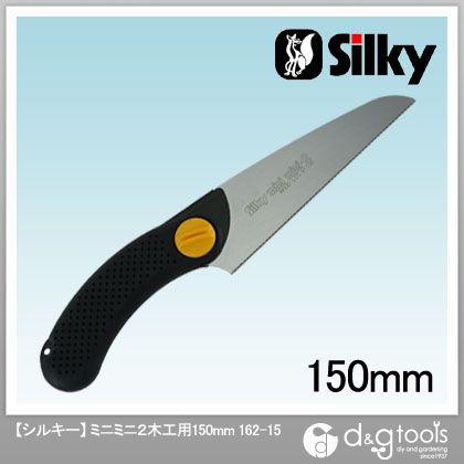 ミニミニ2木工用 (鋸本体・のこぎり) 150mm (162-15)