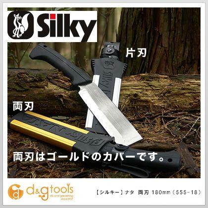 鉈(ナタ) 両刃 180mm (555-18)