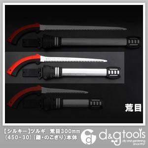 ツルギ 荒目(鋸・のこぎり)本体 300mm (450-30)