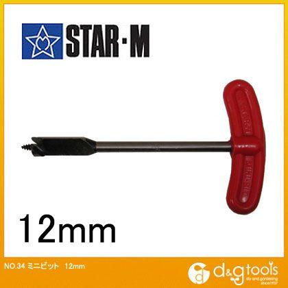 ミニビット  12mm 34-120