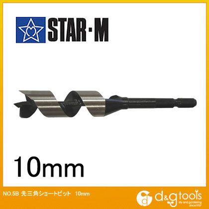 先三角ショートビット  10mm  5B-100