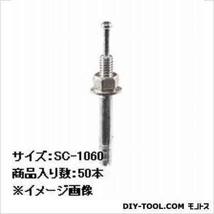ステンオールアンカー (SC-1060) 50本