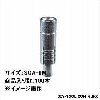グリップアンカーSGA (SGA-8M) 100本