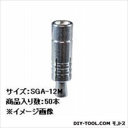 グリップアンカーSGA (SGA-12M) 50本