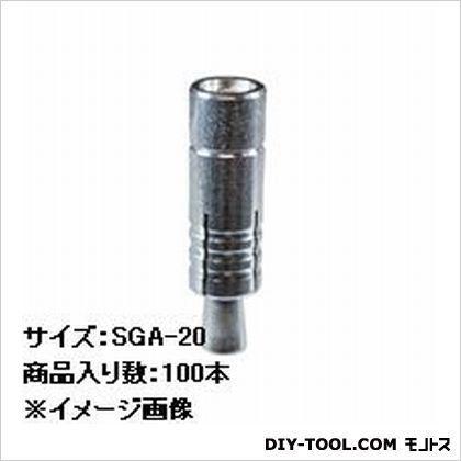 グリップアンカーSGA (SGA-20) 100本