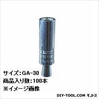 グリップアンカーGA (GA-30) 100本