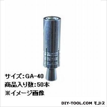 グリップアンカーGA (GA-40) 50本