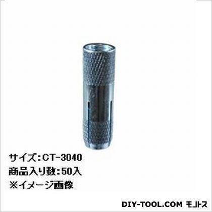 シーティーアンカーCTタイプ (CT-3040) 50本