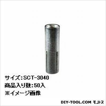 サンコーテクノ シーティーアンカーSCTタイプ   SCT-3040 50 本