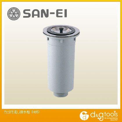 カゴ付流し排水栓 (H65)