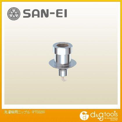 洗濯機用ニップル (PT3320)