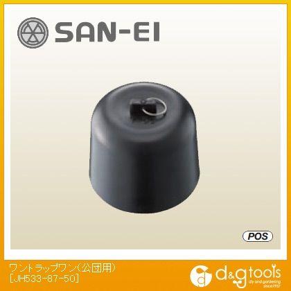 ワントラップワン(公団用)   JH533-87-50