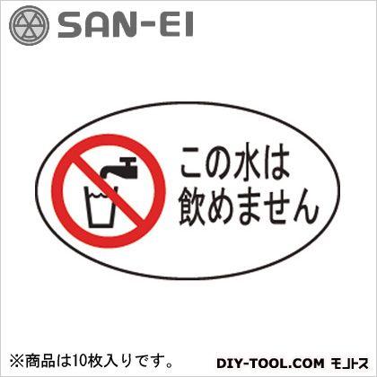 飲用不可シール (ECXH240-2C-ZA) 10枚