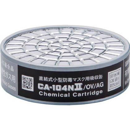 防毒マスク吸収缶有機・酸性ガス用 (CA104N2OVAG) 1個