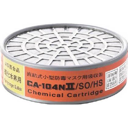 防毒マスク吸収缶亜硫酸ガス・硫化水素用 (CA104N2SOHS) 1個