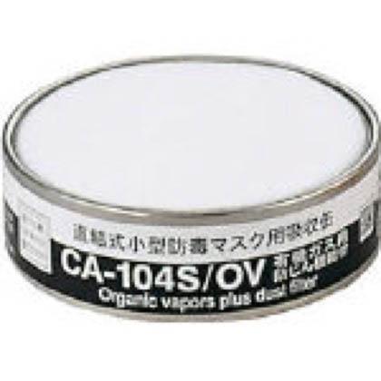 防じん機能付き吸収有機ガス用   CA104SOV 1 個