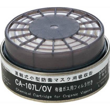 防じん機能付き吸収缶有機用 (CA107LOV) 1個