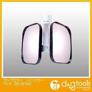 カーブミラー ツインミラー TS-5   80138700