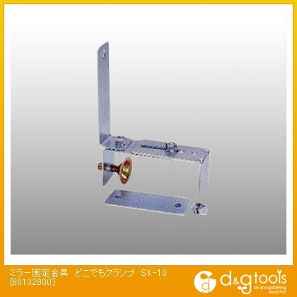 ミラー固定金具 どこでもクランプ SK-10 (80132800)