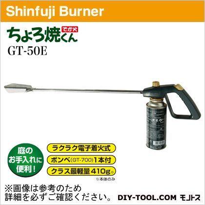 小型草焼バーナー ちょろ焼きくん ハンディ (草焼きバーナー)ファイヤープロテクター装備 (GT-50E)