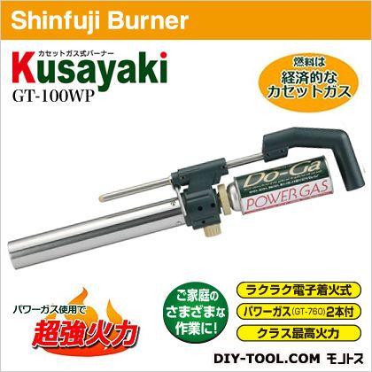 草焼きバーナー (GT-100WP)