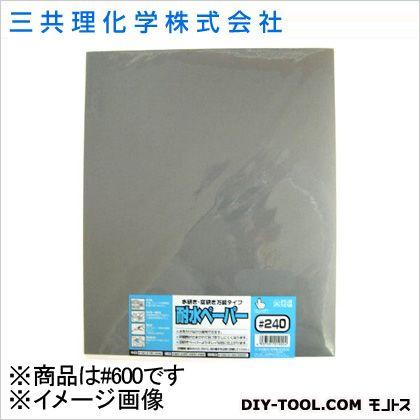 FS 耐水ペーパー(袋入り)  #600
