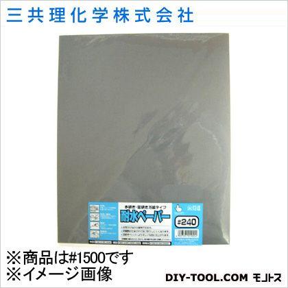FS 耐水ペーパー(袋入り)  #1500