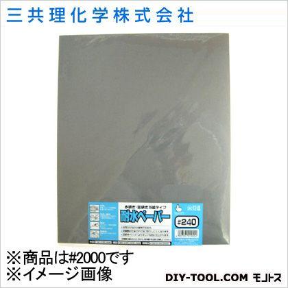 FS 耐水ペーパー(袋入り)  #2000