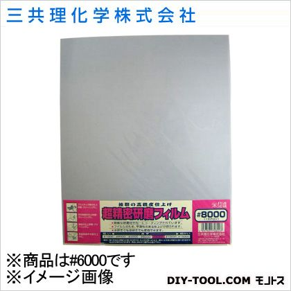 FS 超精密研磨フィルム(袋入り)  #6000