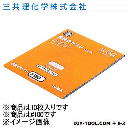FS 空研ペーパー  #100  10 枚