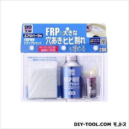 ソフト99 FRP補修トライアルセット  個装サイズ:W220×H200×D58mm B-208