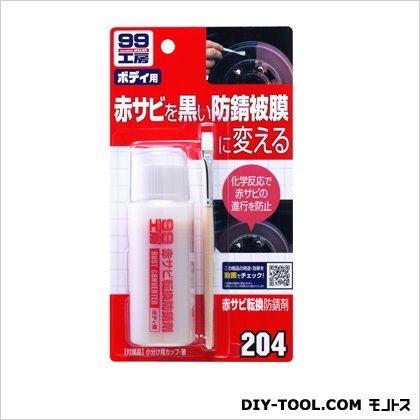 赤サビ転換防錆剤 (B-204)