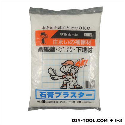 石膏プラスター 2kg (SP-2)