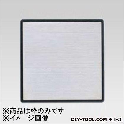 階段表示板 枠のみ AE-813 黒 (mm)H:162 W:162 (211-489)