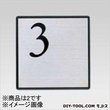 階段表示板「2」AE-813黒シルク印刷(mm)H:150W:150(211-582)