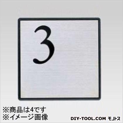 階段表示板 「4」 AE-813 黒シルク印刷 (mm)H:150 W:150 (211-584)