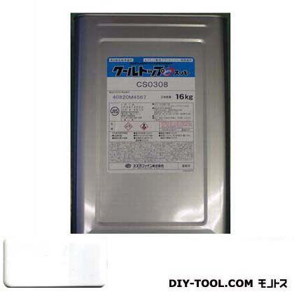 クールトップSiスーパー 太陽熱反射塗料  16kg CS0118