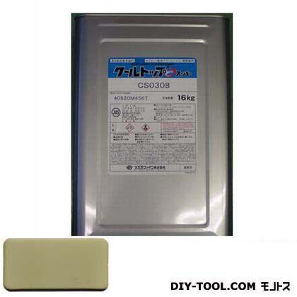 クールトップSiスーパー太陽熱反射塗料  16kg CS4758