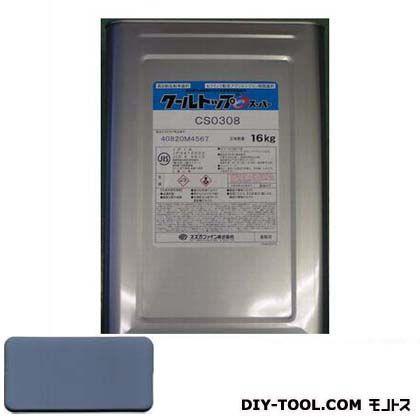クールトップSiスーパー太陽熱反射塗料  16kg CS7056